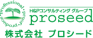 H&Pコンサルティンググループ 株式会社 プロシード