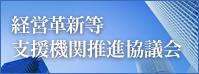 経営革新等支援機関推進協議会
